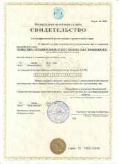 Гос.регистрация ПромХимТех