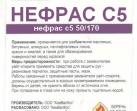 Нефпас С5 50\170