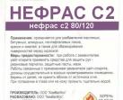 Нефрас С2 80\120